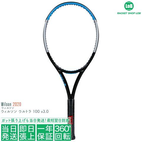 ウィルソン ウルトラ 100 v3.0 2020(Wilson ULTRA 100 v3.0)300g WR033611U 硬式テニスラケット