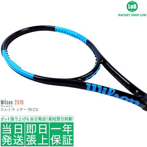 ウィルソン ウルトラ ツアー 95 CV カウンターヴェイル 2019(Wilson ULTRA TOUR 95 CounterVail)309g WR000711 硬式テニスラケット