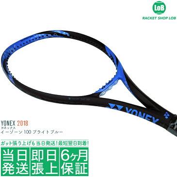 【大坂なおみ使用シリーズ】【国内正規品】ヨネックス イーゾーン 100 ブライトブルー 2018(YONEX EZONE 100)300g 17EZ100 硬式テニスラケット