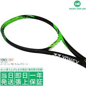 81538817542270 ヨネックス イーゾーン 98 ライムグリーン 2017(YONEX EZONE 98)305g 17EZ98YX 硬式テニスラケット  13時までのご注文で、ガット張り込みも即日当日発送!