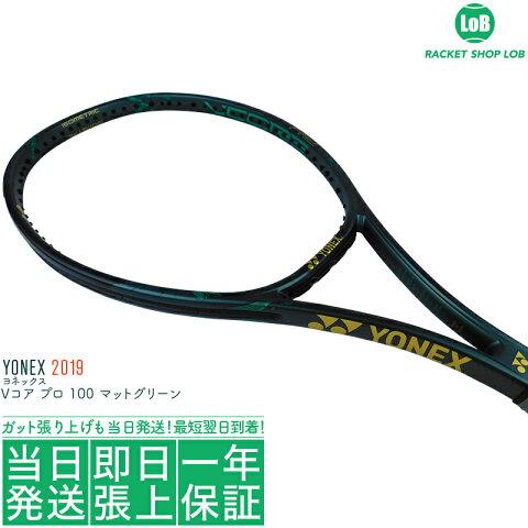ヨネックス Vコア ブイコア プロ 100 マットグリーン 2019(YONEX VCORE PRO 100)300g 02VCP100YX 505 硬式テニスラケット