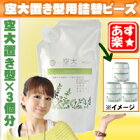 忌避消臭抗菌剤空大Qoota置き型用詰替ビーズ