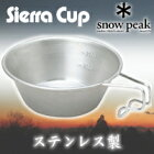 [snowpeak*スノーピーク]シェラカップ