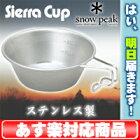 [snowpeak*スノーピーク]シェラカップ【あす楽対応】