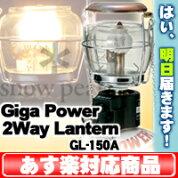スノーピークギガパワー2ウェイランタン【あす楽対応】