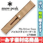 パイルドライバーケース【あす楽対応】