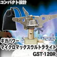 スノーピーク ギガパワーマイクロマックス ウルトラライト [GST-120R]