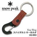 片手で簡単フッキング。スプリングフックでベルトのループなどに簡単に掛けられる便利なツール...