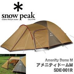 アメニティドームというテント