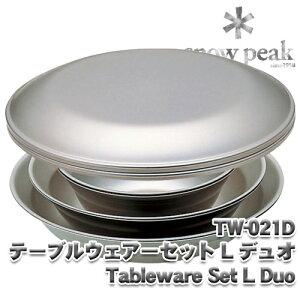 優れたスタッキング性能、軽量ステンレス製テーブルウェア。サイズの異なる4 種の食器をオール...
