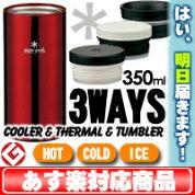 [snowpeak*スノーピーク]システムボトル350ワインレッド【あす楽対応】