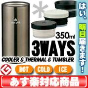 [snowpeak*スノーピーク]システムボトル350ダークシルバー【あす楽対応】