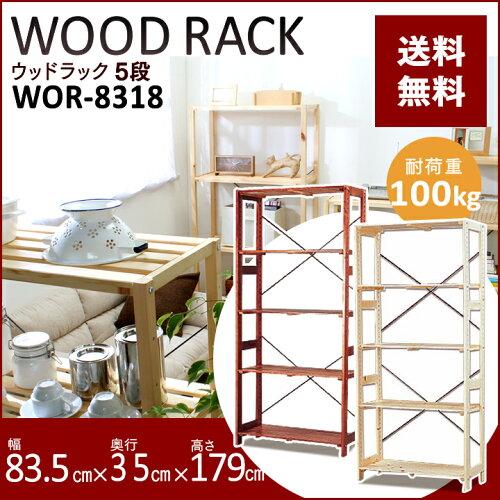 4時間限定P10倍!20時〜★ラック 木製 木製ラック ウッディラック 5段 幅83.5 WOR-8318 アイリスオ...