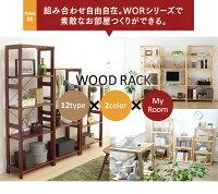 【ラック木製3段木製ラック幅85】ウッディラックWOR-8308幅83.5×奥行35×高さ80cm【アイリスオーヤマ】