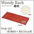 ウッディラックシリーズ奥行き35cm ウッディラック棚板 WOR-80T【アイリスオーヤマ】