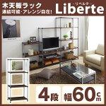 木天板ラック(連結可能タイプ)【liberte】リベルテ4段幅60cm棚シェルフ収納メタルラックオープンラック【D】