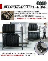【タイヤラックカバー付き】2段式タイヤラック【キャスター付き8本タイヤ収納保管】【D】