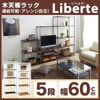 木天板ラック(連結可能タイプ)【liberte】リベルテ5段幅60cm棚シェルフ収納メタルラックオープンラック【D】