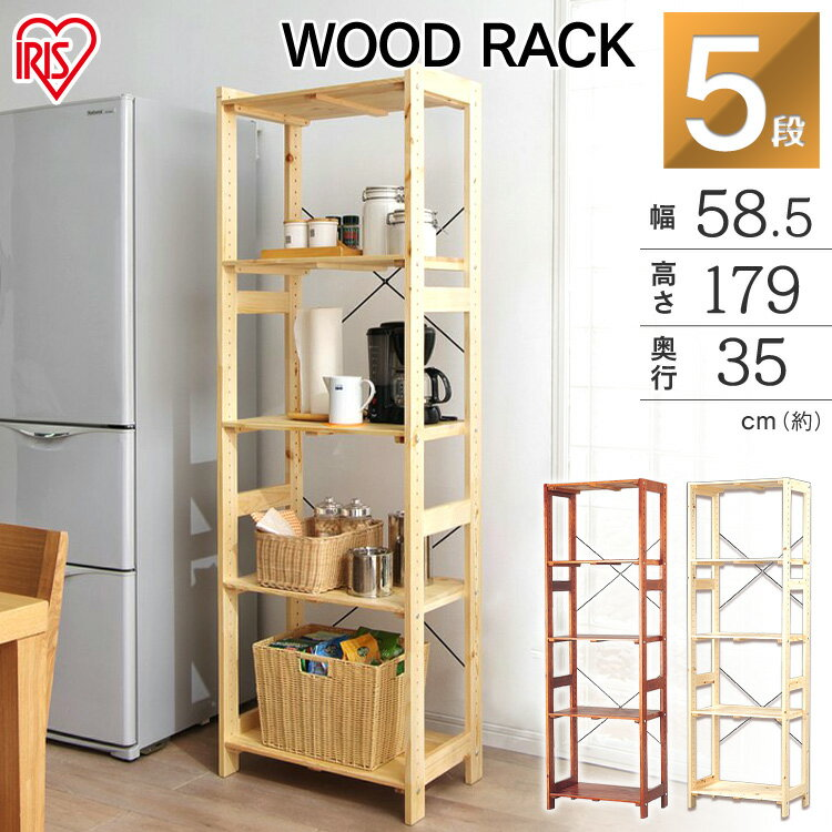 ラック木製ウッディラック5段WOR-5318アイリスオーヤマディスプレイラックオープンラックシェルフ棚カントリー調収納ラック本棚木製ウッドラックナチュラルシンプル
