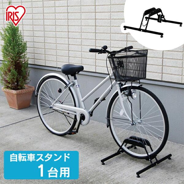 自転車スタンド1台BYS-1アイリスオーヤマアイリス自転車スタンド置き場自転車置き場サイクルスタンドサイクルガレージ家庭用屋外屋