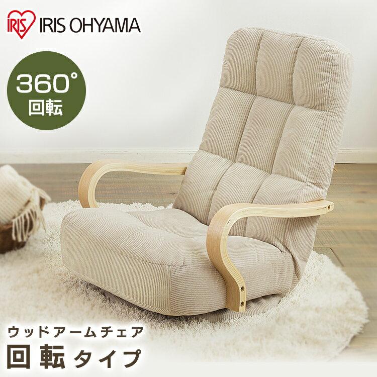 チェアウッドアームチェア回転タイプWAC-Kチェアイス椅子座椅子回転パーソナルチェア1人掛けリビングチェアオフィスチェアリラックスチェアおしゃれオシャレコーデュロイウッドアーム椅子テレワーク在宅勤務アイリスオーヤマ