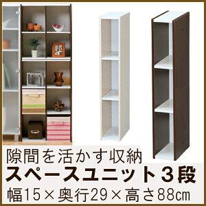 スペース ユニット アイリスオーヤマ キッチン ランドリー サニタリー ボックス
