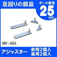 メタルラックアジャスターMR-4BA【アイリスオーヤマ】楽天HC【e-netshop】【スチール】【収納】【人気】