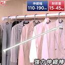 強力伸縮棒 H-NPJ-190 ホワイト (幅110〜190cm) アイリスオーヤマ伸縮棒 つっぱり棒 突っ張り棒 物干し ランドリー 衣類収納 収納[cpir]