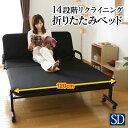 折りたたみ ベッド セミダブル OTB-SD アイリスオーヤマベッド 折りたたみベッド セミダブル 折り畳みベッド 簡易ベッド 折りたたみベット 折畳ベッド 一人暮らし[cpir]