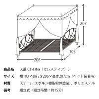 セレスティア天蓋S【MT】【TD】ゴールドホワイトTG-906S