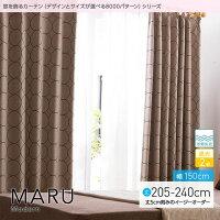 【送料無料】窓を飾るカーテン(デザインとサイズが選べる8000パターン)モダンMARU(マル)幅150cm×丈205~240cm(2枚組※5cm刻みのイージーオーダー)遮光2級形態安定【】【B】【TD】