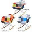 ロッキングチェア イームズ パッチワーク DN-1002D椅子 チェア いす イス デザイナーズチェア オシャレ 可愛い 椅子チェア 椅子デザイナーズチェア チェア デザイナーズチェア椅子 チェア パッチワーク・パッチワークレッド・パッチワークブルー【D】