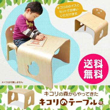 木製キコリのテーブル ナチュラル TB-KKキッズテーブル テーブル 木製 かわいい シンプル ヤトミ【D】【BN】【ベルニコ】
