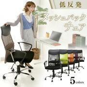 メッシュバックチェア ブラック グリーン オレンジ・エンジ・ブラウンメッシュチェア ハイバックチェア オフィス パソコン