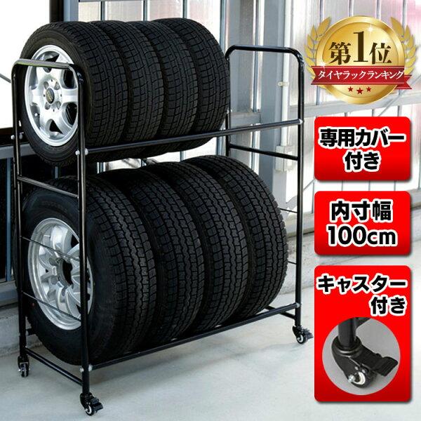 最安値に挑戦中 タイヤラック2段式ワイドタイヤスタンドタイヤラックカバー付8本キャスター付きタイヤ収納保管倉庫タイヤ保管タイヤ