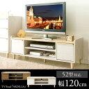 北欧風テレビラック ARDILLA 幅120cm IR-TV...
