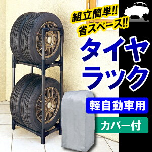 軽自動車 アイリスオーヤマ アイリスタイヤカバー スタッドレス