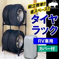 【送料無料】4WD・RV・SUV用タイヤラックカバー付KTL-710C楽天HC【e-netshop】【家具】【収納術】