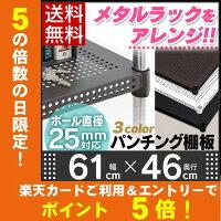 メタルラック棚板幅61cmタイプ(ポール直径25mm)パンチング棚板PT-61T610×460白・黒・ブラウン【D】[収納追加棚板キッチンランドリーインテリアシェルフ]