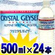 [クーポン有]クリスタルガイザー500mL×24本入り【D】【水】【飲料水】【取寄せ品】 [NTCG]