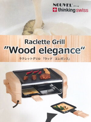 New Design4人用 ストーン板 電気タイプ Raclettegrill