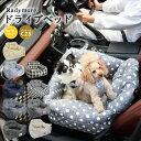 犬 小型犬 犬用 ランキング連続1位 ベッド 車 お出かけ