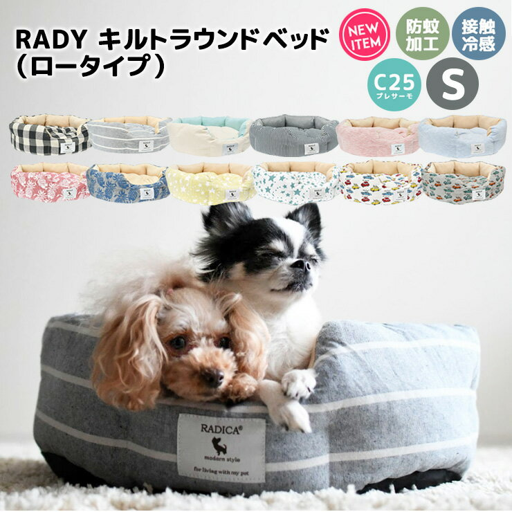 犬 小型犬 犬用 猫 猫用 ベッド カドラー ペット プレサーモC-25 クール 虫よけ ブランド かわいい 返品交換不可 ★ベッド・マットクーポン対象★RADY キルトラウンドベッド (ロータイプ) Sサイズ