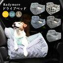 犬 犬用 ランキング連続1位 ベッド 車 お出かけ アウトドア 防災 ドライブ用品 通年 カー用品 ベッド カドラー プレサーモC-25 おしゃれ ブランド かわいい ヒッコリー サイズ交換OK/返品不可ドライブベッド Lサイズ