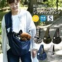 犬 小型犬 犬用 スリング バッグ 〜4Kg 小型犬 キャリ...