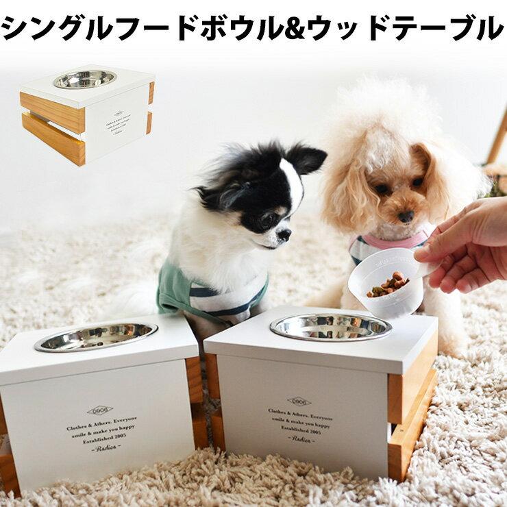 特価 犬 小型犬 犬用 猫 猫用 食器台 フードボウル food bowl 天然木 wood お皿付 ドックフード 返品不可シングルフードボウル&ウッドテーブル