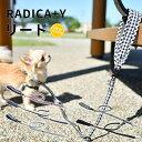 犬 小型犬 犬用 ランキング連続1位 リード ファッションリード カフェリード 散歩 おでかけ 胴輪 ハーネス 首輪 カラー おしゃれ かわいい 返品不可 メール便可 ●100円OFFクーポン対象●RADICA+Y リード