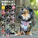 犬 小型犬 犬用 ハーネス 犬具 胴輪 散歩 お出かけ 簡単装着 おしゃれ かわいい ブランド サイ ...