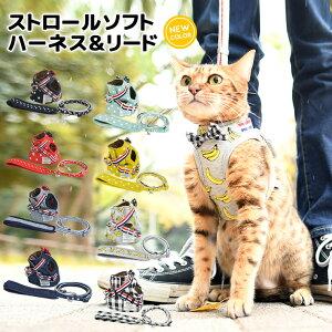 猫 猫用 ハーネス ランキング連続1位 猫具 胴輪 散歩 お出かけ 簡単装着 サイズ交換OK/返品不可 メール便可キャットストロール ソフト ハーネス&リード