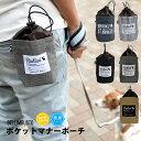 犬 PUPPIA ウンチ袋バッグ BOBBY【送料無料】(リードにつけたりウエストバッグ、ウエストポーチに使用など)マナーポーチ パピア